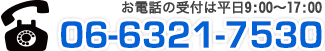 TEL:06-6321-7530