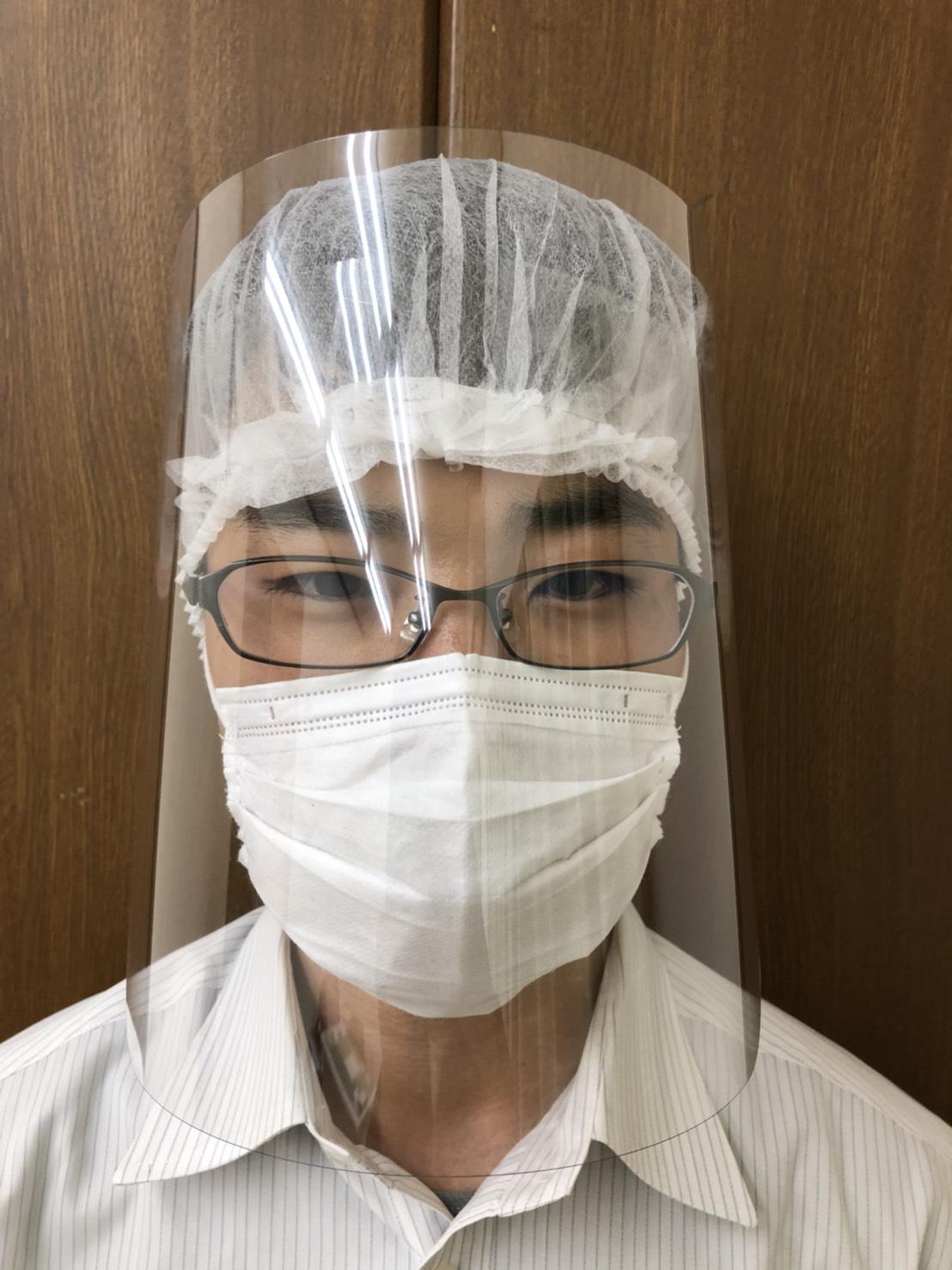 飛沫感染対策 フェイスシールド 230H(フェイスガード)製作